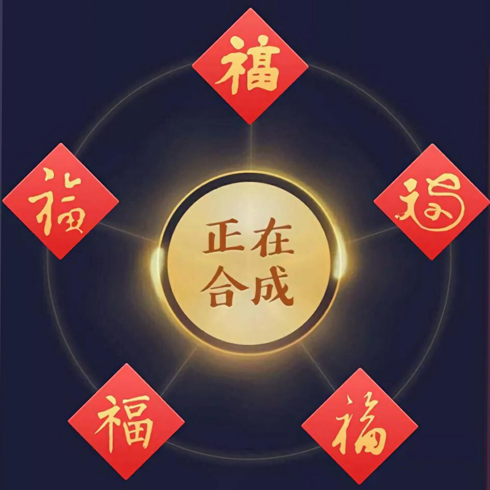 支付宝五福交换app