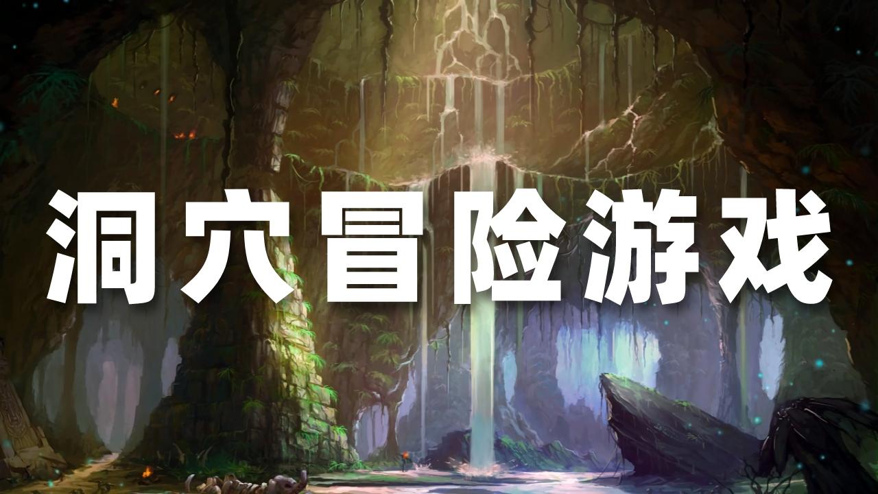 洞穴冒险游戏