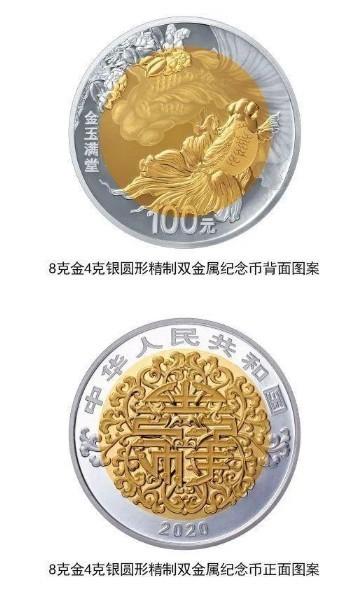520心形纪念币预约