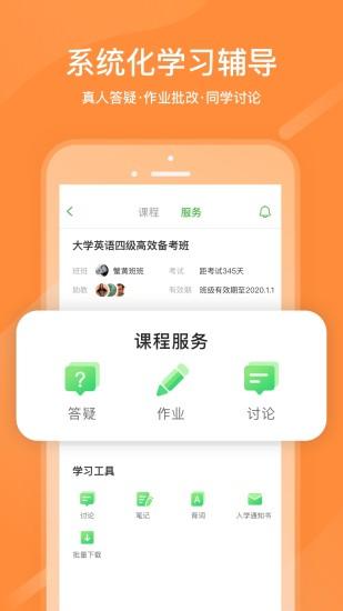 中小学网络云平台