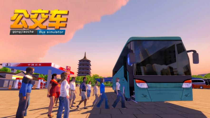 模拟公交车驾驶游戏