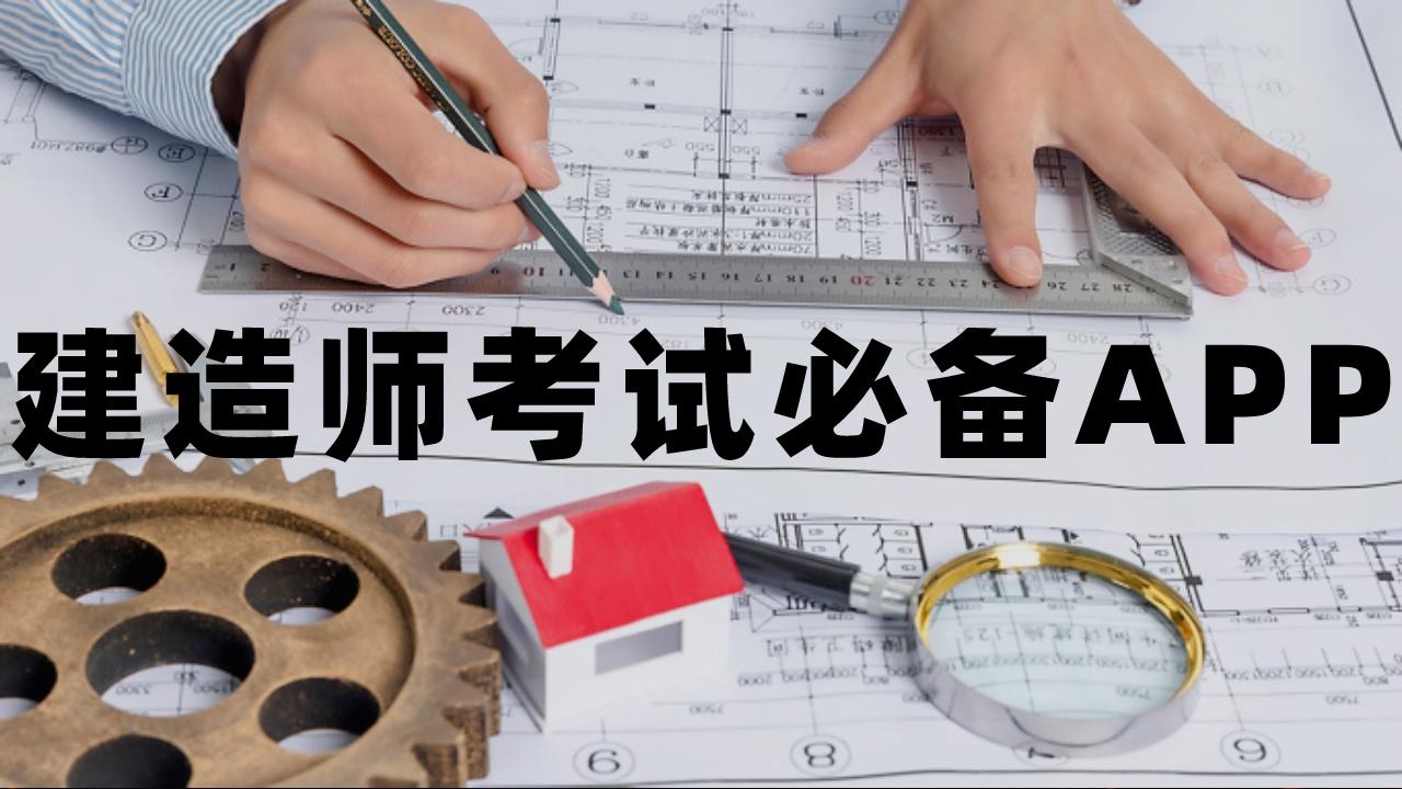 建造师考试必备APP
