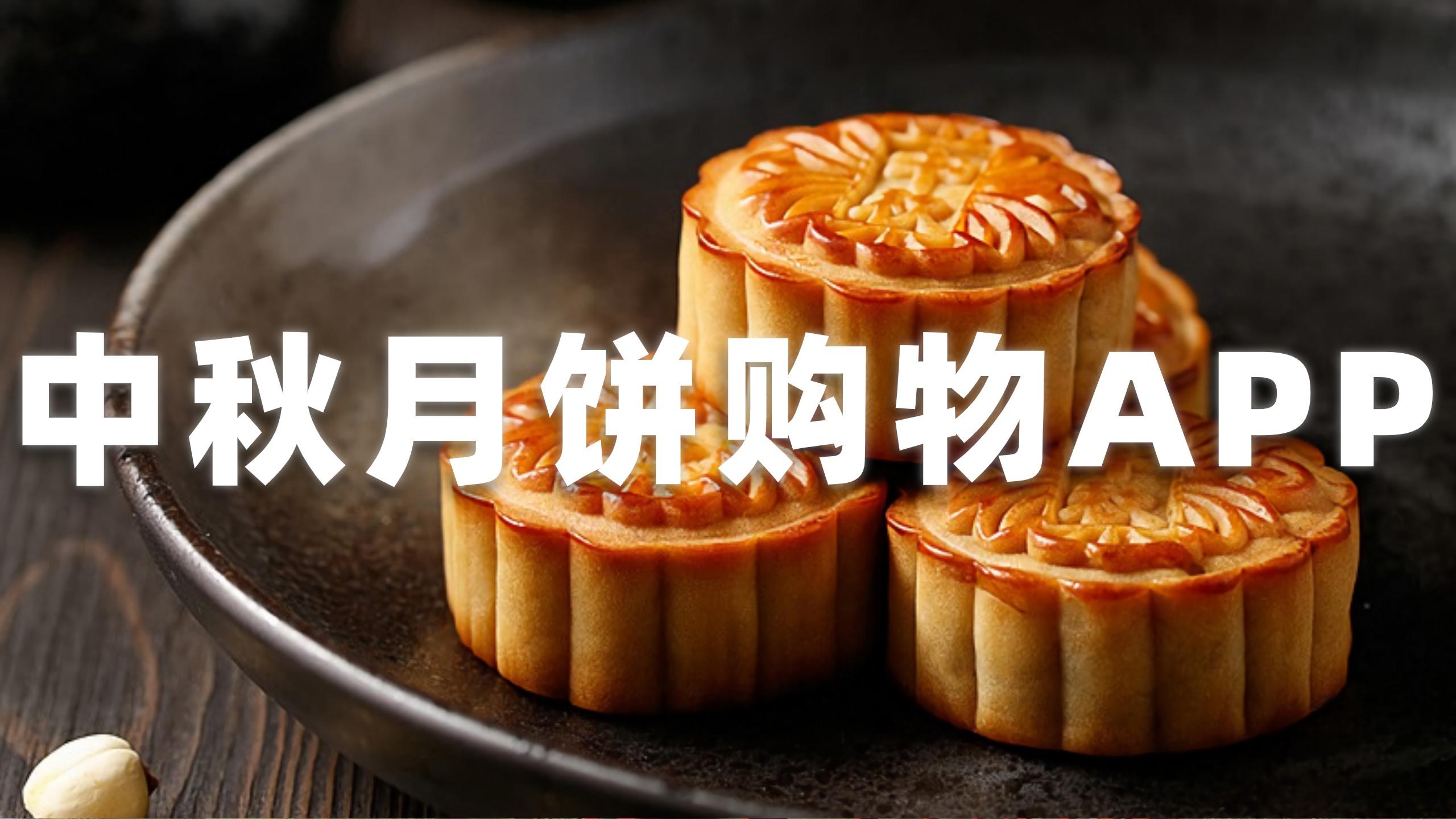 中秋月饼购物APP