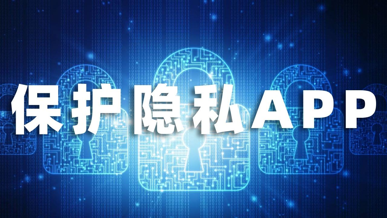 保护隐私APP