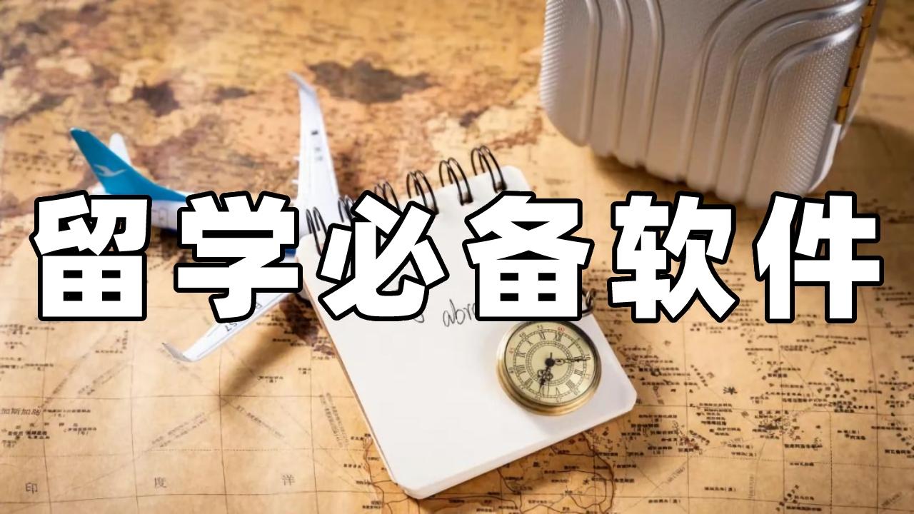 留学必备软件