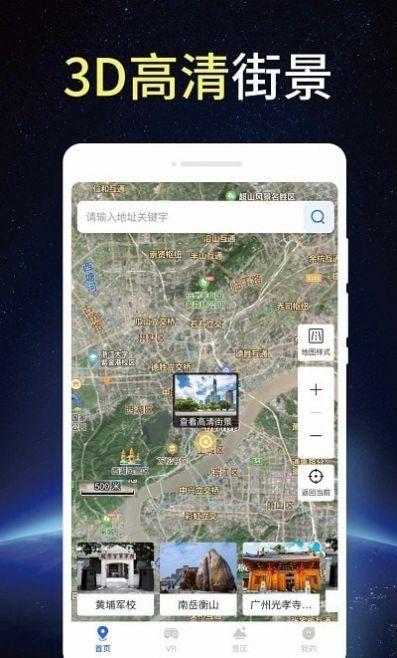 卫星街景3D地图